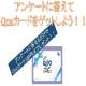 イベント「【500円分Quoカード進呈】口周りニキビケアクリームのネーミング選定」の画像
