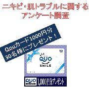 【1000円分Quoカード進呈】口周りニキビで悩んでいる女性に対するアンケート