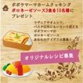 【10名様募集】ボロネーゼソース3食★オリジナルレシピ★/モニター・サンプル企画
