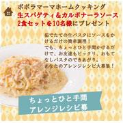 【10名様募集】生パスタ&カルボナーラソース2食★ちょっとひと手間アレンジレシピ