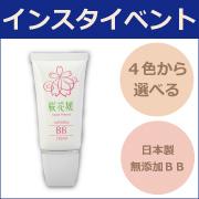 「【インスタ投稿】もうすぐ開花&#10047サクラサク日本製BBクリーム|4色展開」の画像、株式会社タイムのモニター・サンプル企画