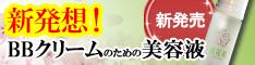 桜花媛ナチュラルBBエッセンス