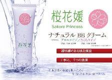 BBクリーム 日本製なら!☆桜花媛BBクリーム☆