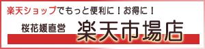 桜花媛(さくらひめ)楽天市場店