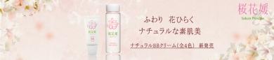 桜花媛(さくらひめ)化粧品