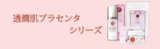 桜花媛・透潤肌プラセンタシリーズ