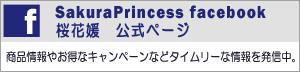 桜花媛公式フェイスブック♪