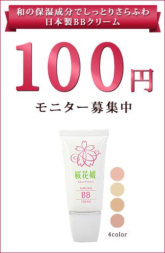 ナチュラルさらふわ肌へ…桜薫るBBクリーム100円モニター募集中