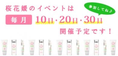 毎月10日、20日、30日は桜花媛のイベント開催中♪