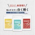 【気分転換でホワイトニング?!】新発売ホワイトタブレットで白く輝く!モニター様60人募集!!/モニター・サンプル企画