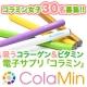 吸うコラーゲン電子サプリColaMin・コラミン女子30名募集!!/モニター・サンプル企画