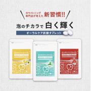【気分転換でホワイトニング?!】新発売ホワイトタブレットで白く輝く!モニター様60人募集!!