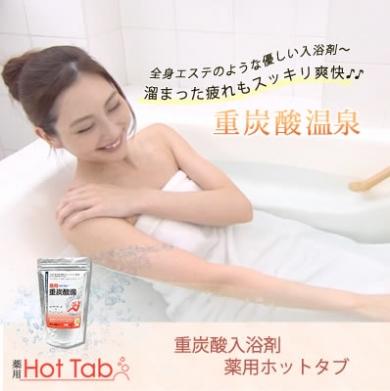 重炭酸入浴剤 薬用ホットタブ