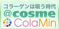 ColaMin@コスメファンサイト