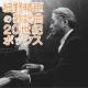 イベント「細野晴臣の提供楽曲で綴る日本の20世紀音楽のアーカイヴス!思い出の楽曲大募集!」の画像
