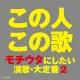 コロムビア♪より 忘・新年会でのカラオケの十八番とエピソードを教えて下さい!!/モニター・サンプル企画
