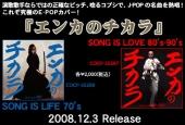 コロムビアミュージック|『エンカのチカラ』2タイトル2008年12月3日発売