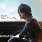 町田俊行|アルバム『More Than You』(2008年12/24発売)「クリスマス&ニューイヤー」特別企画ページ