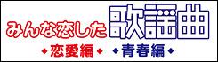 『みんな恋した歌謡曲』特設サイト 日本コロムビア