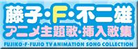 『藤子・F・不二雄 アニメ主題歌・挿入歌集』特設サイト