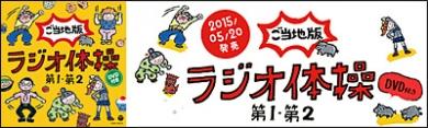 ラジオ体操 第1・第2 ご当地版 DVD付き 特設サイト