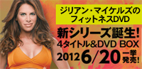 「ジリアン・マイケルズのフィットネスDVD」特設サイト   日本コロムビア