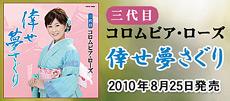コロムビアミュージックエンタテインメント 三代目 コロムビア・ローズのページ