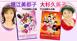 DVD『堀江美都子TV主題歌大全集』&『大杉久美子TV主題歌大全集』