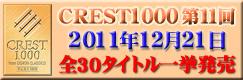 《クレスト1000》特設サイト