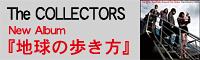 日本コロムビア|ザ・コレクターズ『地球の歩き方』特設サイト