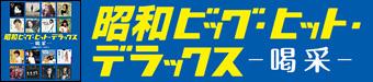 CDアルバム『昭和ビッグ・ヒット・デラックス ~喝采~』