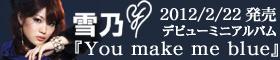 日本コロムビア|雪乃『You make me blue』特設サイト