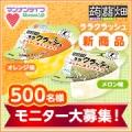 【第4弾】蒟蒻畑ララクラッシュ新商品(メロン味・オレンジ味)モニターイベント/モニター・サンプル企画