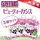 イベント「【マンナンライフ】新商品発売記念!頑張る女性に♪「蒟蒻畑ビューティーカシス!」」の画像