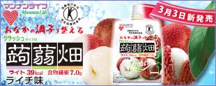 【マンナンライフ】クラッシュタイプの蒟蒻畑ライト ライチ味