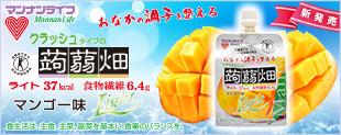 【株式会社マンナンライフ】クラッシュタイプの蒟蒻畑マンゴー味