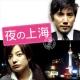 映画『夜の上海』 旅先で恋をするならどこがいい?/モニター・サンプル企画