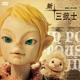 イベント「人形劇以上の人形劇!脚色:三谷幸喜氏★『新・三銃士』ポストカードプレゼント♪」の画像