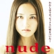 映画『nude』公開記念/劇場招待券/モニター・サンプル企画