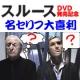 イベント「【「スルース【探偵】」DVD発売記念】名セリフ大喜利 !」の画像