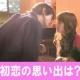 初恋の思い出は?【DVD『天使の恋』】/モニター・サンプル企画