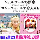 【特別試写会 ご招待】「シェルブールの雨傘」「ロシュフールの恋人たち」公開記念