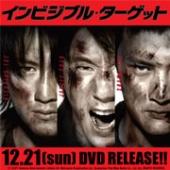 オススメ☆アジアンムービー【DVD『インビジブル・ターゲット』】