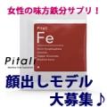 【顔出モデル募集】Pitali Fe(紅景天+鉄)で10名様募集♪
