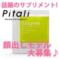 【顔出モデル募集】Pitali Enzyme(酵素)で10名募集♪