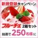 イベント「【モニプラ×ハウス食品】新規無料会員登録でフルーチェ試食モニター体験♪」の画像