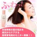 女性特有の髪の悩みを根元からケアする 薬用育毛剤『fuwaco』モニター募集!/モニター・サンプル企画