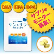 DHA・EPA・DPAの新サプリ【ケンとサラ】体験モニター募集
