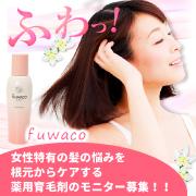 女性特有の髪の悩みを根元からケアする 薬用育毛剤『fuwaco』モニター募集!