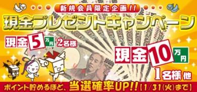 お得生活応援サイト≪チャンスイット≫
